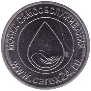 Car Wash Token - Carex24  ( Moscow) – obverse
