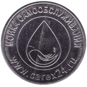 Car Wash Token - Carex24  ( Moscow) – reverse