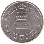 Car Wash Token - Imoy (Tver region) – obverse