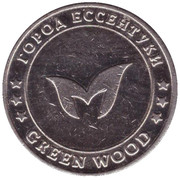 Car Wash Token - Green Wood (Essentuki) – obverse