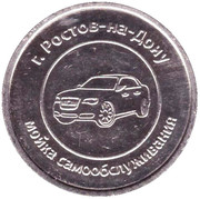 Car Wash Token - Aquarally (Rostov-on-don) – reverse