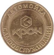 Car Wash Token - Cron (Vladikavkaz) – obverse