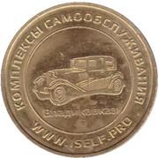 Car Wash Token - Cron (Vladikavkaz) – reverse