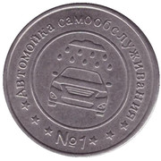 Car Wash Token - Car Wash №1 (Mikhaylovsk) – obverse