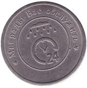 Car Wash Token - Car Wash №1 (Mikhaylovsk) – reverse