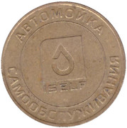 Car Wash Token - Iself (Novoshakhtinsk) – obverse
