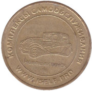 Car Wash Token - Iself (Novoshakhtinsk) – reverse