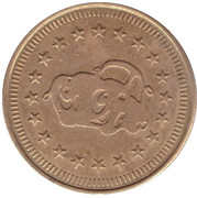 Car Wash Token -100 (Aksai) – obverse