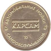 Car Wash Token - Carsam 10 (Volgograd) – obverse