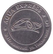 Car Wash Token - Aqua Express (Nezhinsky) – obverse