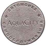 Car Wash Token - Aqua City – obverse