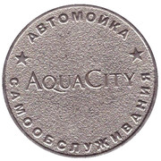 Car Wash Token - Aqua City – reverse