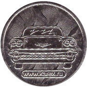 Car Wash Token - Karex (Moscow) – obverse