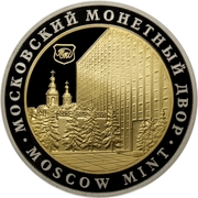 Token - Moscow Mint (Moscow) -  reverse