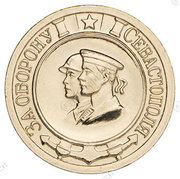 Token - Moscow Mint (Medal For the Defence of Sevastopol) -  obverse