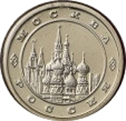 Token - Moscow Mint (Moscow) -  obverse