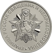 Token - 100th Anniversary of the Border Troops -  obverse