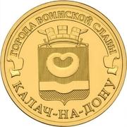 10 Rubles (Kalach-on-Don) -  reverse