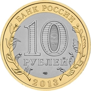 10 Rubles (Republic of Dagestan) -  obverse