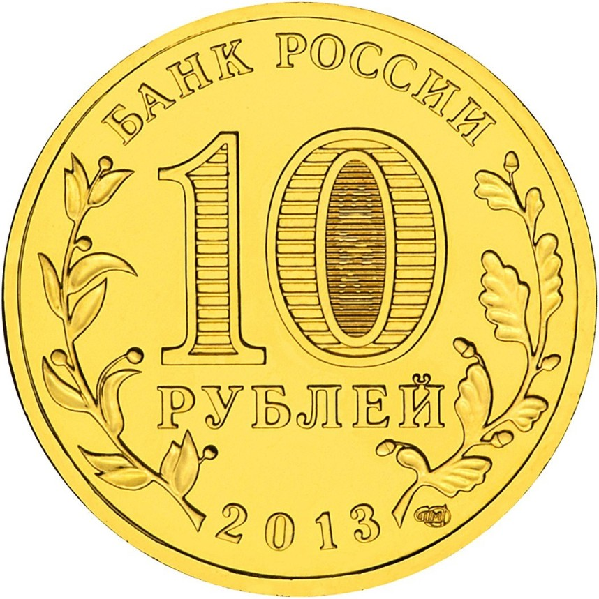 RUSSIAN COINS 10 RUBLES 2013 Talisman and Emblem of Universiade in Kazan