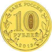 10 Rubles (2013 Summer Universiade, Kazan - Logo) -  obverse