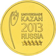 10 Rubles (2013 Summer Universiade, Kazan - Logo) -  reverse