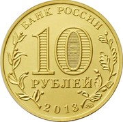 10 Rubles (Constitution) -  obverse