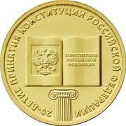 10 Rubles (Constitution) -  reverse