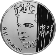 2 Rubles (A.I. Raykin) -  obverse