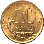 10 Kopecks (magnetic; smooth edge) -  reverse