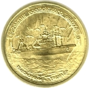 1 Ruble (300th Anniversary of the Russian Fleet) – reverse