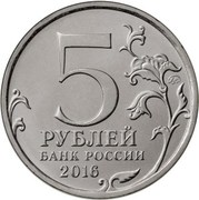 5 Rubles (The 150th Anniversary of the Foundation of the Russian Historical Society) -  obverse