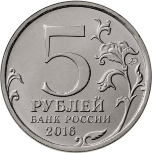 Russia 2016 5 Rubles Set 14 coins Capitals liberated by the Soviet Troops UNC
