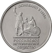 5 Rubles (The 150th Anniversary of the Foundation of the Russian Historical Society) -  reverse