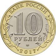 10 Rubles (Olonets, Karelia) -  obverse