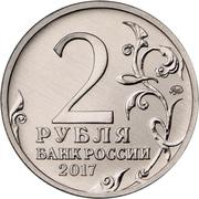 2 Rubles (Kerch) -  obverse