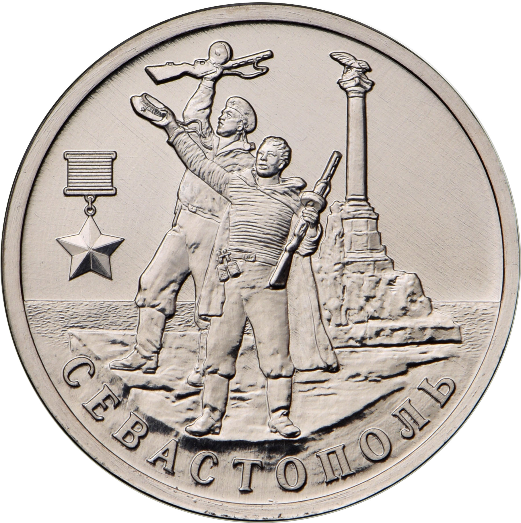 Details about  /Russia 2 roubles 2017 coin Hero City of Sevastopol WWII UNC from bank bag