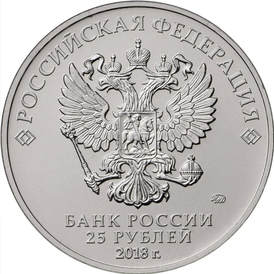 coin 25 rubles collectible