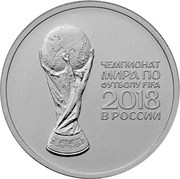 25 Rubles (2018 FIFA World Cup Russia - Trophy) -  reverse