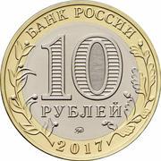 10 Rubles (Ulyanovsk Region) -  obverse
