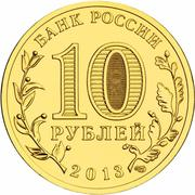 10 Rubles (Naro-Fominsk) -  obverse