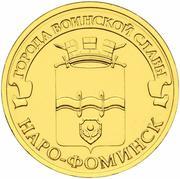 10 Rubles (Naro-Fominsk) -  reverse