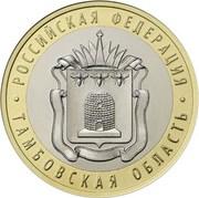 10 Rubles (Tambov Region) -  reverse