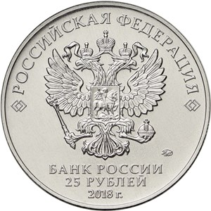 2018 RUSSIA Russland Russie 25 ROUBLE RUBLE FIFA SOCCER WORLD CUP UNC 2017