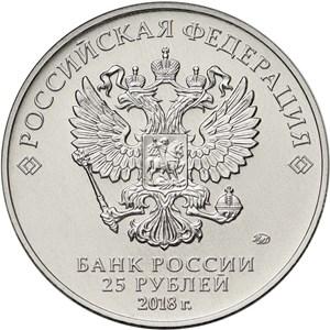 RUSSIA 25 RUBLES 2018 FOOTBALL FIFA WORLD CUP ZABIVAKA Wolf Mascot  UNC//AUNC