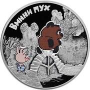 3 Rubles (Winnie the Pooh) -  reverse