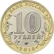 10 Rubles (Kurgan Region) -  obverse