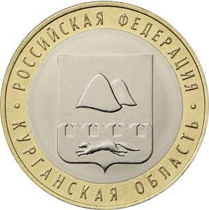 10 roubles 2018 Russia Kurgan Region BIMETALLIC