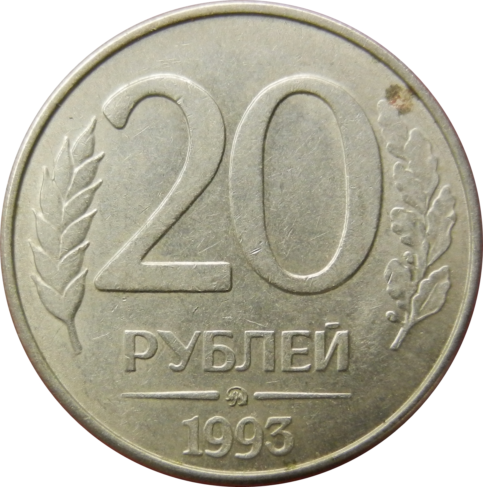 20 Roubles Copper-Nickel Coin Russia 1992 L Double-headed eagle