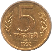 5 Rubles -  reverse